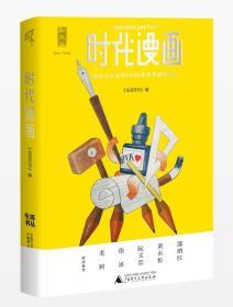 时代漫画(四色图文):被时光尘封的1930年代中国创造力