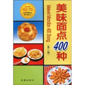 美味面点400种(第2版)