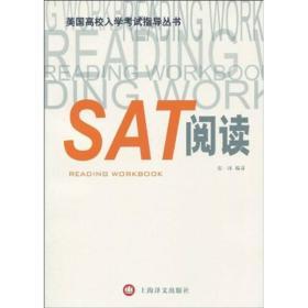 美国高校入学考试指导丛书:SAT阅读