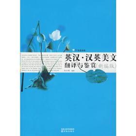 英汉.汉英美文翻译与鉴赏 新编版