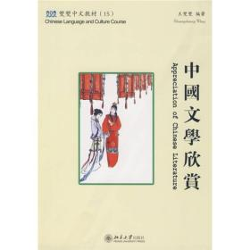 双双中文教材(15)—中国文学欣赏(含课本、练习册和CD-ROM一张)繁体版