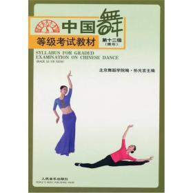 中国舞等级考试.第12级(青年)