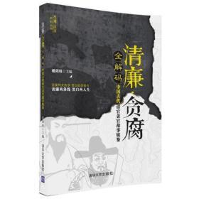 清廉·贪腐全解码——中国古代清官贪官故事镜鉴