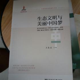 生态文明与美丽中国梦