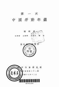 第一次中国劳动年鉴-1928年版-1928年版-(复印本)