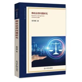 物权法律问题研究