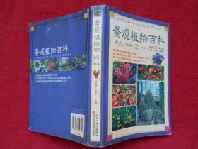 景观植物百科(第二版)
