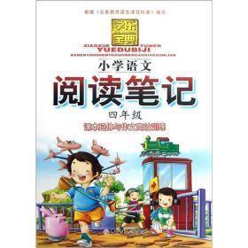 学乐宝典:小学语文阅读笔记(4年级)