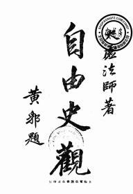 【复印件】自由史观-1928年版-