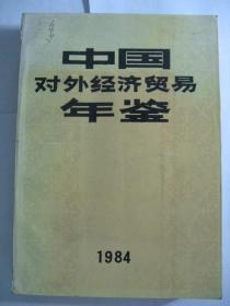 中国对外经济贸易年鉴 1984