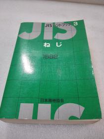 《JISハイドブック3 ねじ》 日本规格协会 1992年1版1印 平装1厚册全