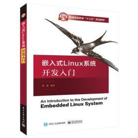 【二手包邮】嵌入式 Linux 系统开发入门 方元 电子工业出版社