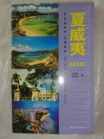 夏威夷(伴您游世界·实用指南)铜版彩印
