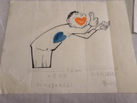 已故著名漫画家:曹开翔(口是心非)漫画一幅20cm×26cm  《讽刺与幽默》已发表
