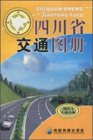 四川省交通图册