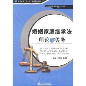 婚姻家庭继承法理论与实务