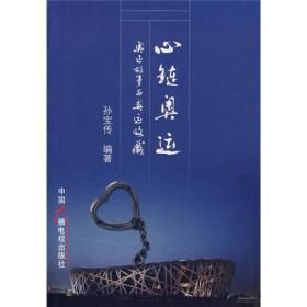心链奥运:奥运故事与奥运收藏