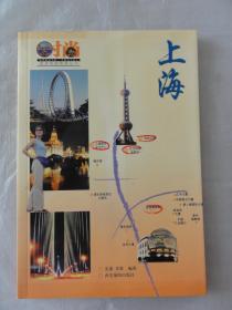 上海(旅游线路图册丛书)
