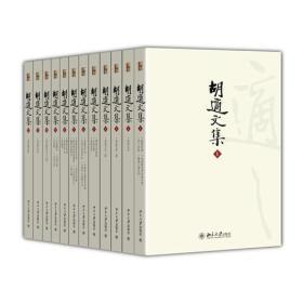 胡适文集:全12册