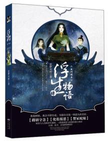 浮生物语4(上):鱼门国主