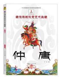 仲唐 (藏传佛教视觉艺术典藏) 未拆封