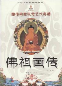 【正版】藏传佛教视觉艺术典藏:佛祖画传 意娜编著