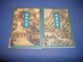 飞狐外传   高低册   2本合售  全体九品   线装