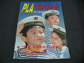 解放军画报(2006年 第6期)