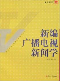 新编广播电视新闻学