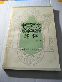 中国语文教学实验述评(签名本)