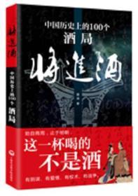 将进酒:中国历史上一百个酒局