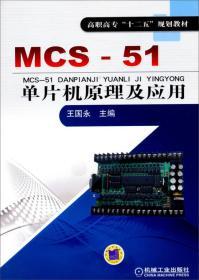 MCS-51单片机原理及应用
