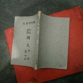 《教育部审定:初级中学国文甲编(第四册)》(民国35年)