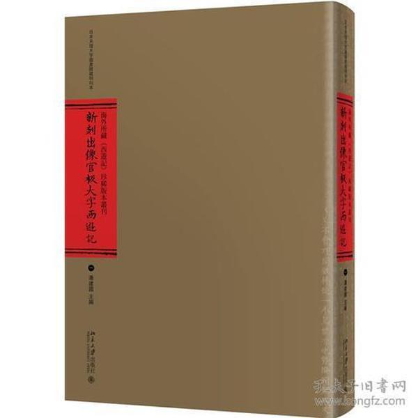 海外所藏西游记珍稀版本丛刊(全10册)