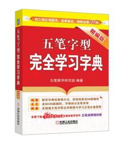 五笔字型完全学习字典-精编版