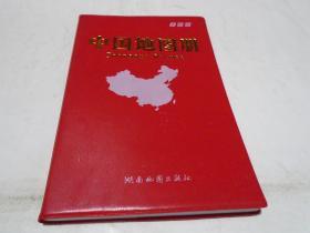 中国地图册(全新版,2011年)