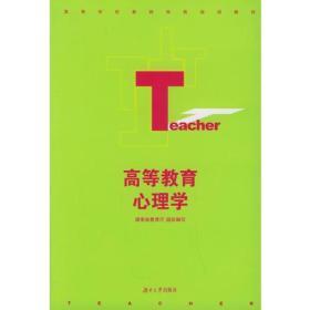 高等教育心理学 湖南省教育厅组 湖南大学出版社 9787810539715