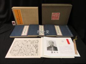 康有为  大同书 手稿   4册全  上海博物馆 江苏古籍出版社  1985年  限量500部