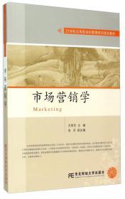 市场营销学洪秀华9787565419799东北财经大学出版社