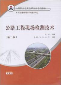公路工程现场检测技术(第二版)