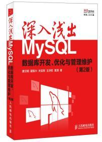 深入浅出MySQL-数据库开发.优化与管理维护 (第2版)