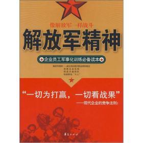 金牌员工职业精神系列:解放军精神