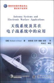 国防科技著作精品译丛·雷达电子战系列:天线系统及其在电子战系统中的应用