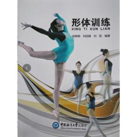 形体训练9787567007642赵智娟中国海洋大学出版社