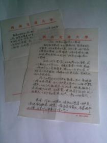 印西南交通大学信纸2张(手写内容)