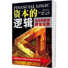 资本的逻辑:应对风险的黄金定律