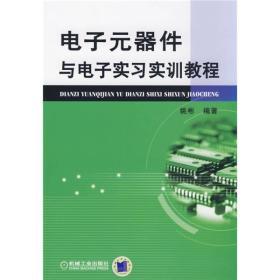电子元器件与电子实习实训教程 姚彬 9787111261865 机械工业出版社