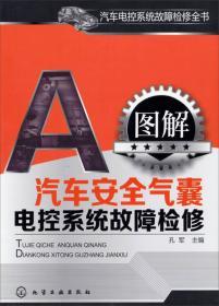 汽车电控系统故障检修全书:图解汽车安全气囊电控系统故障检修