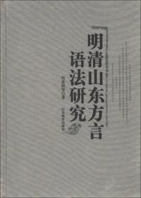 明清山东方言语法研究