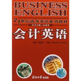 满29包邮 二手会计英语(21 世纪商务英语系列教材) 胡锦祥 南开大学出版社